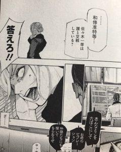 出典:東京喰種:re第3巻149ページ目