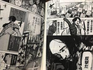 出典:【東京喰種:re】11巻 142、143ページ目