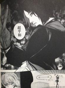 出典:【東京喰種:re】8巻124ページ目