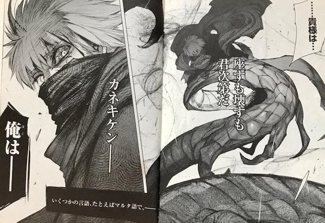 石田スイ【東京喰種:re】 8巻218、219ページより引用