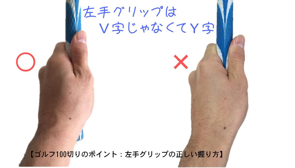 左手グリップの正しい握り方Y字