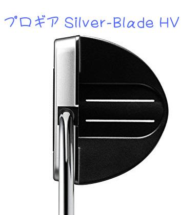 ゴルフパター重さプロギア Silver-Blade HV