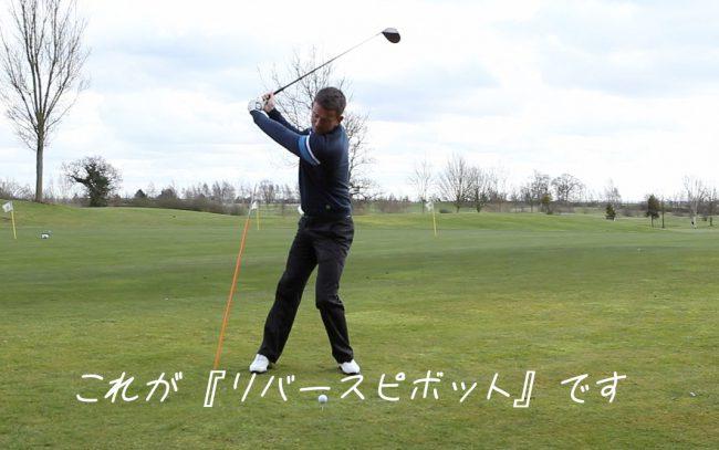 ゴルフアドレス体重配分