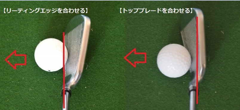 フェースの向きに要注意!ゴルフのアイアンショットのアドレス4つのポイント
