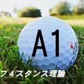 【速攻上達】ゴルフ4スタンス理論「A1」タイプのスイングの特徴と練習法