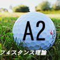 【速攻上達】ゴルフ4スタンス理論「A2」タイプのスイングの特徴と練習方法