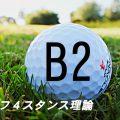【速攻上達】ゴルフ4スタンス理論「B2」タイプのスイングの特徴と練習方法