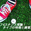 ゴルフ4スタンス理論!A1・A2・B1・B2タイプの特徴とゴルフ練習法