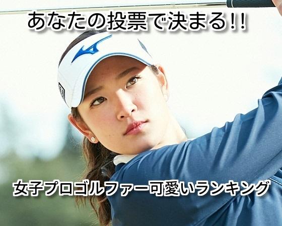 女子 プロ ゴルフ 賞金 ランキング 2019