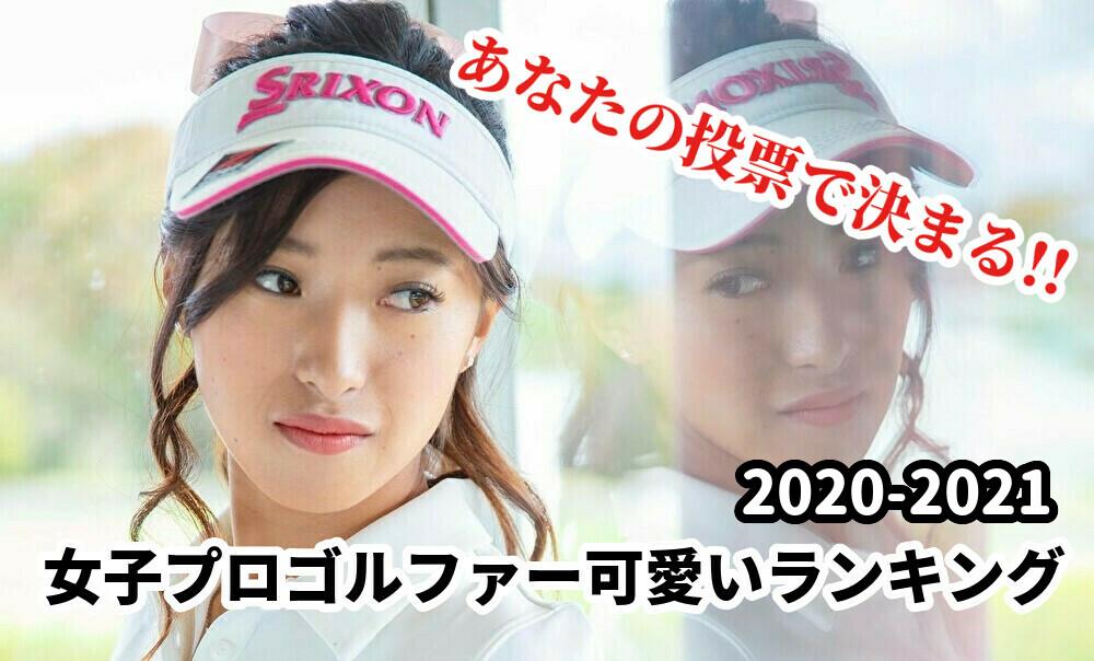 サバイバル チャンピオン 大会 2021 ゴルフ