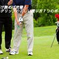これだけ読めば完璧!【図解】ゴルフのグリップ左手の握り方7つのポイント