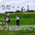 プロゴルフを観戦しよう!服装・マナー・観戦料金など7つの疑問にお答えします!
